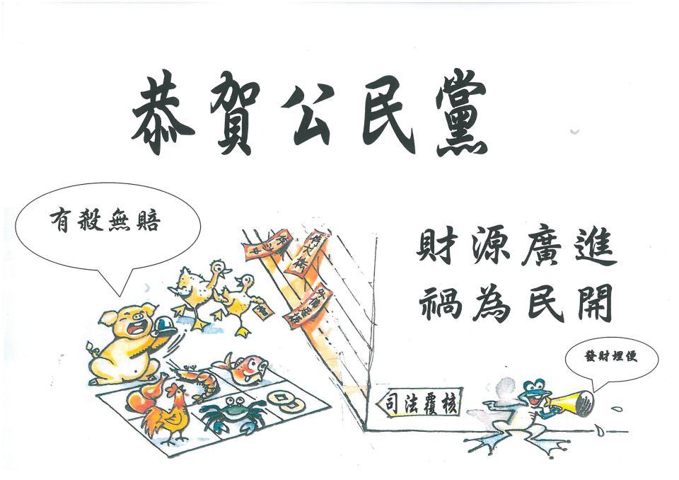 PK攻民黨4